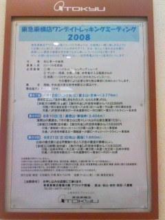 200808191