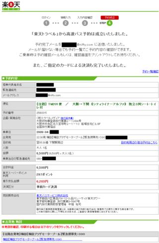 20120313_2